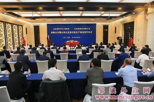 bi亚迪公司云gui生产基dixiang目落户邹城